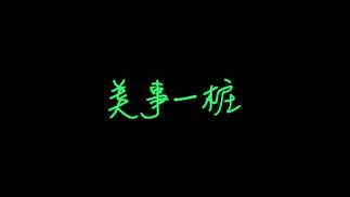 触乐夜话:《缺氧》因腾讯WeGame版独占中文,在Steam上遭了一波差评