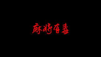 触乐夜话:我在《如龙0》体验版里,玩了10个小时的日本麻将