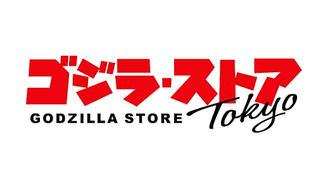 全球首家官方哥斯拉主题商店10月30日将在新宿开张,官网已开始接受预约