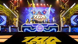 2017 TGA冬季总决赛于武汉市洪山区开幕