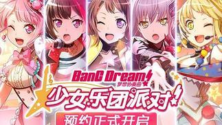 bilibili独家代理次世代乐队育成手游《BanG Dream!少女乐团派对!》