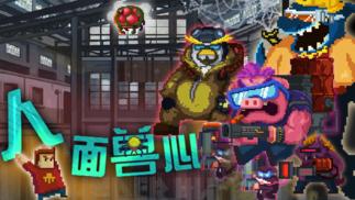 《人面兽心》:这款Roguelike类射击游戏玩法丰富,但仍有进步空间