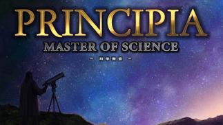 当你在玩《科学溯源》时,甚至能和莱布尼茨互撕