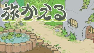 在《猫咪后院》制作组的这款新作里,做一个等待青蛙旅行归来的守家人