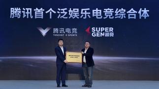 腾讯首个泛娱乐电竞综合体落地北京,探索新娱乐方式