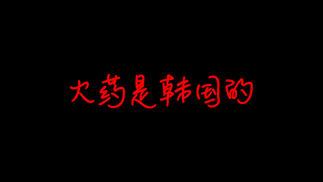 """触乐夜话:《文明6》新增""""朝鲜""""文明,几乎每条设定都是一部影视剧"""