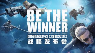 """国民枪战游戏《穿越火线》战略发布会:""""荒岛特训""""2.0版本不仅是游戏升级,更是生态升级"""