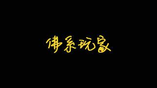 触乐夜话:我是一个佛系玩家