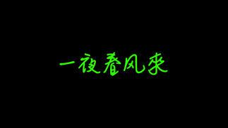 触乐夜话:北京今日无雪