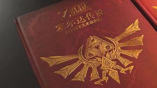 中文版《塞尔达传说》30周年艺术设定集是如何诞生的?