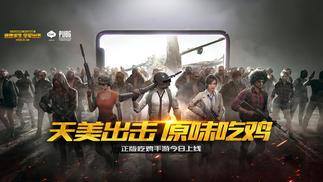 春节临近,天美的《绝地求生:全军出击》总算上线了