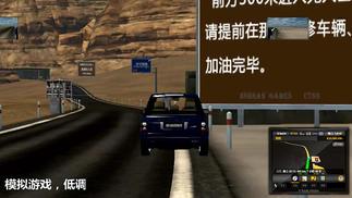 欧洲卡车的中国老司机