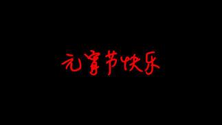 触乐夜话:一份春节期间的田野调查