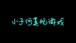 触乐夜话:胡博士教你玩游戏学英文