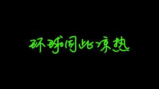 """触乐夜话:""""网络游戏是精神毒品,就得一棒子打死"""""""