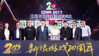 2017年度CGWR暨第四届金浪奖颁奖典礼在京举行