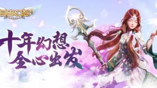 """《自由幻想》手游发布:腾讯最老资格的游戏想给玩家""""减负"""""""