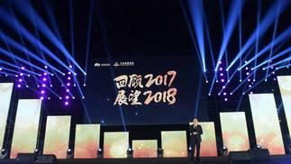 """""""万游引力""""胡莱游戏&万达院线游戏2018新品游戏发布会顺利举行"""