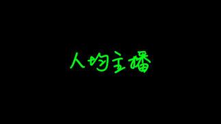 触乐夜话:我去了斗鱼嘉年华,被人均主播的场面惊呆了