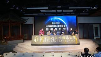 GGAC全球游戏美术概念大赛新闻发布会在沪举办