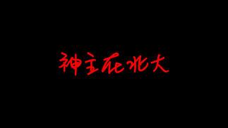 触乐夜话:不正面回答问题是创作者的美德——ZUN北大讲座小记