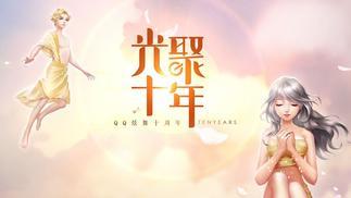 《QQ炫舞》10年启示录
