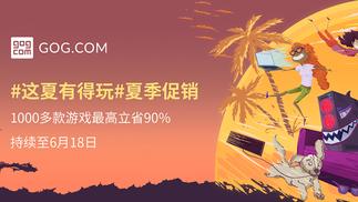 GOG平台夏季促销开始,触乐编辑部推荐了这些打折游戏