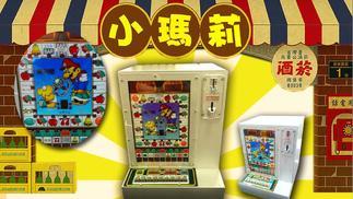 在我国台湾地区,曾经是怎么妖魔化游戏的