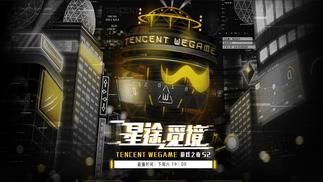 星途不止,游戏不息——Tencent WeGame游戏之夜第二季下周六举行