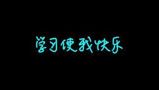 触乐夜话:听说玩某种游戏可以学日语