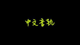 触乐夜话:过度汉化