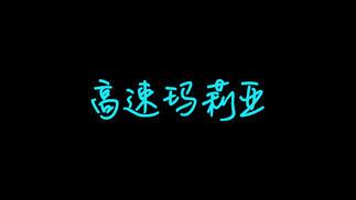 """触乐夜话:如果有""""模拟台风"""""""