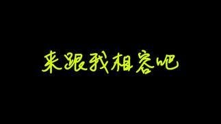 """触乐夜话:""""二次元的《国语》""""——《破壁书》"""