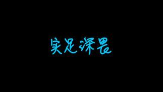 触乐夜话:美游心影录(上)