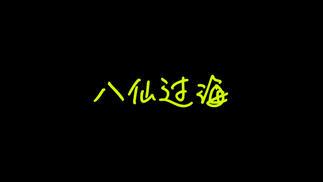 """触乐夜话:纷纷""""出海""""的中国手游"""