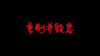 触乐夜话:香港动漫电玩节、游戏选美以及冷饭真香