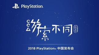 ChinaJoy 2018索尼展前发布会:《大圣归来》有新播片了