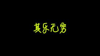 触乐夜话:小霸王的新主机