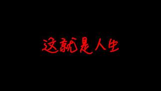 触乐夜话:美游心影录(中)