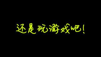 触乐夜话:破灭的理想主义桃花源
