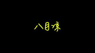 触乐夜话:关于汉化,我还可以多说两句