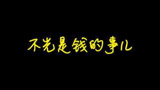 触乐夜话:王思聪上赛场这件小事儿