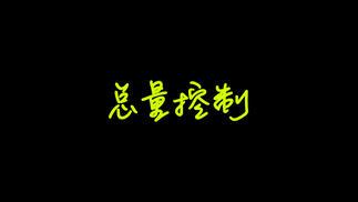 """触乐夜话:情怀的价格与别乱用""""至暗时刻"""""""
