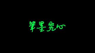 触乐夜话:美游心影录(下)