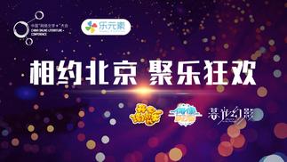 """乐元素携3款产品参展第二届中国""""网络文学+""""大会"""
