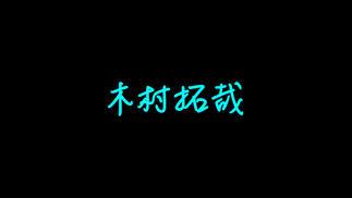 """触乐夜话:木村拓哉""""穿越""""神室町"""