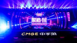 """""""聚能·玩""""中手游战略暨新品发布会在深圳举行"""