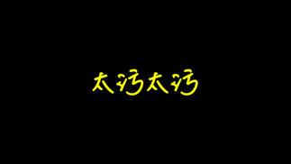 触乐夜话:雨·夜·太吾·北京
