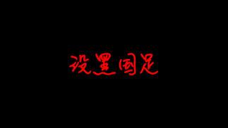 触乐夜话:中国游戏产业的面子和里子