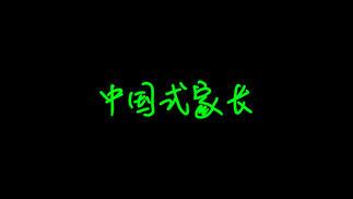 """触乐夜话:""""人人都爱玩三消""""和""""中国式家长"""""""